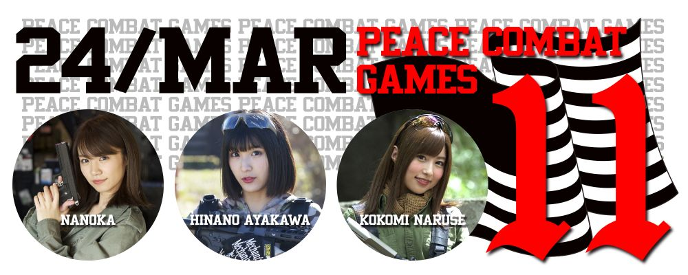 PEACE COMBAT GAMES vol.11