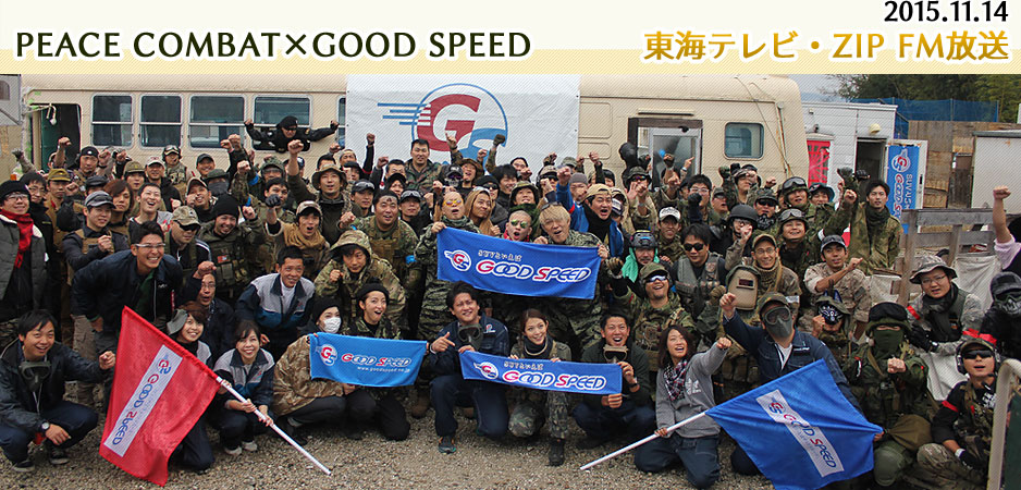 PEACE COMBAT×GOOD SPEED 2015.11.14 東海テレビ・ZIP FM放送