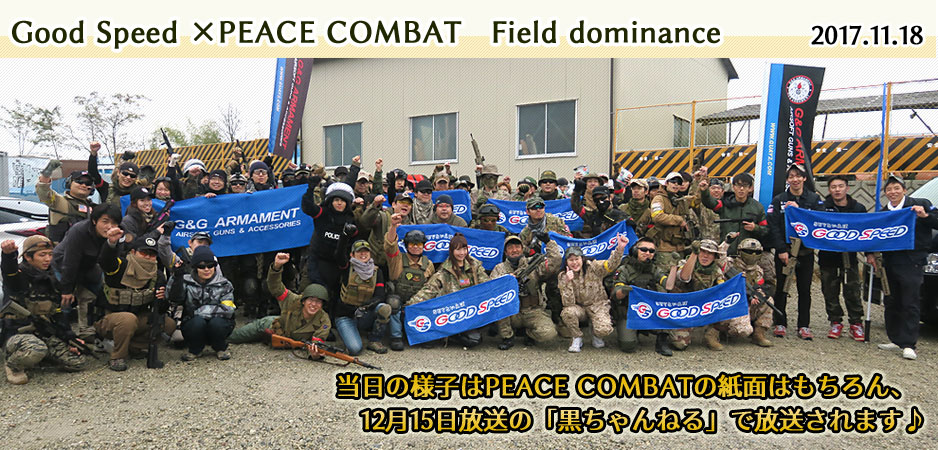 Good Speed ×PEACE COMBAT Field dominance 2017.11.18